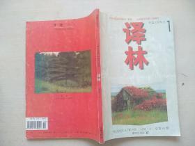 外国文学双月刊---译林1996年第1期(收美国作家西德尼·谢尔顿长篇小说《世无定事》美国作家利·弗莱谢尔中篇小说《幻境》)