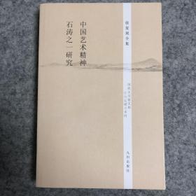 中国艺术精神•石涛之一研究
