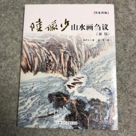名家讲稿:陆俨少山水画刍议(新版)
