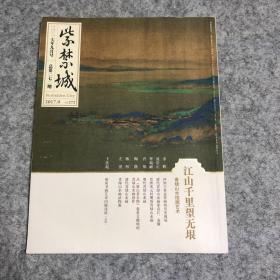 紫禁城2017.9 江山千里一望无垠  青绿山水绘画艺术