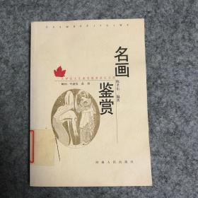 大学生文化素质教育世纪文库:名画鉴赏