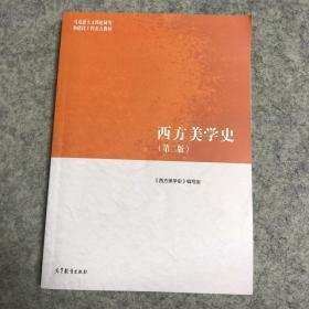 西方美学史(第二版)