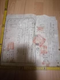 1952年河北省保定市易县卖田房草契