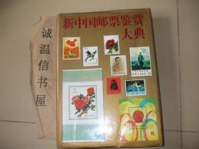新中国邮票鉴赏大典