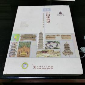 图解中国建筑史 签名本