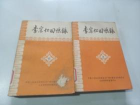 李宗仁回忆录 (上下)