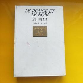 红与黑 世界文学名著珍藏本