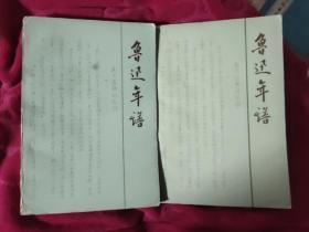 鲁迅年谱(上下册)