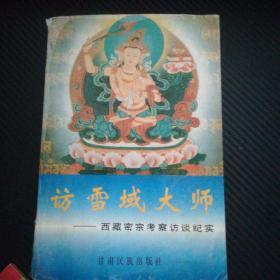 访雪域大师:西藏密宗考察访谈纪实