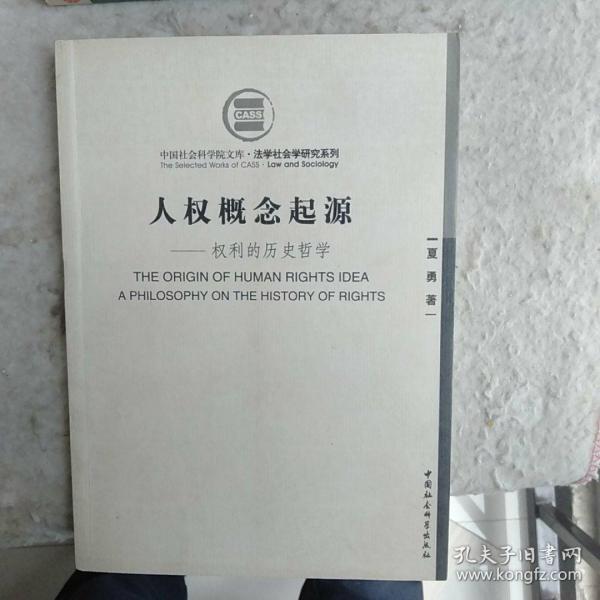 人权概念起源:权利的历史哲学