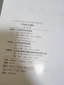 中国农具通史(精装).