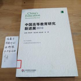 中国高等教育研究新进展  2010