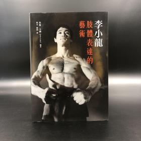 香港商务版  约翰·力图《李小龍肢體表達的藝術》(锁线胶订)