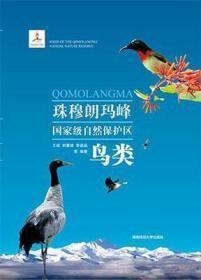 珠穆朗玛峰国家级自然保护区鸟类