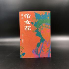 香港商务版  陈守仁《帝女花》讀本(锁线胶订)