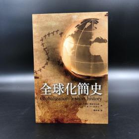 香港商务版 尤根 奥斯特哈默  尼斯 P 彼得生 《全球化簡史》