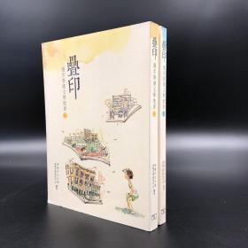 香港商务版   香港中文大学香港文学研究中心 《叠印  漫步香港文学地景 1-2》(锁线胶订)
