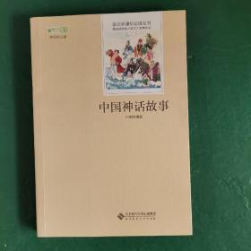 中国神话故事/语文新课标必读丛书 教育部推荐中小学生必读名著