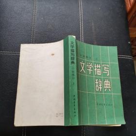 文学描写辞典(小说部分上)