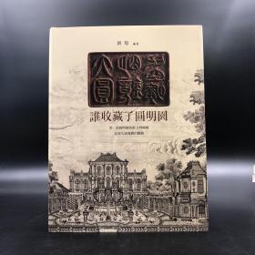 香港商务版  刘阳《誰收藏了圓明園》(精装)
