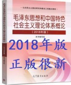 二手 毛中特 毛泽东思想和中国特色社会主义理论 2018版新版毛概
