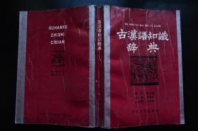 古汉语知识辞典