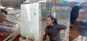 9787514328950 嗨,一起跑步吧!:欧阳靖陪你打造完美的跑步生活