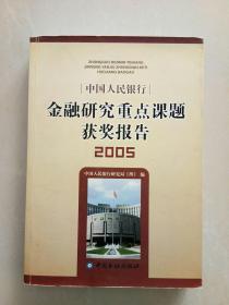 中国人民银行金融研究重点课堂获奖报告