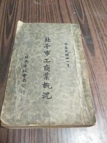 北平市工商业概况-北平市社会局印行 1932版(孔网孤本)