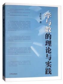 正版二手 学与教的理论与实践 王佐书  著 9787513144315