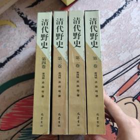 清代野史(全四册)