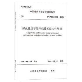 綠建筑節能環保技術適應性導則 t/cabee 004-2020/中國建筑節能協會團體標準 建筑規范 中國建筑節能協會