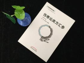 中医师承学堂:伤寒论类方汇参
