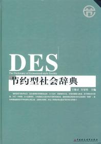 DES节约型社会词典