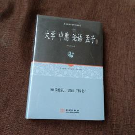 大学中庸论语孟子(足本原著无障碍阅读,知书通礼,需读