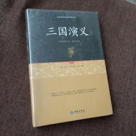 三国演义(足本原著无障碍阅读,精装带塑封)