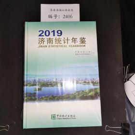 济南统计年鉴(2019)