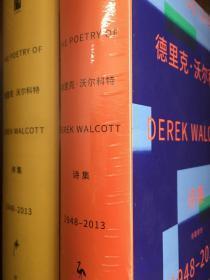 德里克·沃尔科特诗集:1948-2013(上下)