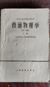 普通物理学 上册 59年版 包邮挂刷
