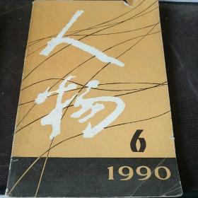 人物1990.6