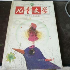 儿童文学2006.1