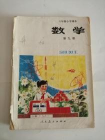 六年制小学数学课本(第九册)1996年,人民教育出版社5