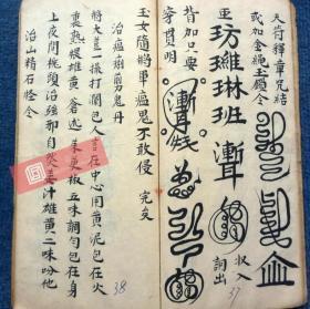 【复印件】术数类古钞本:元皇秘诀法,本店此处销售的为该版本的仿古道林纸无线胶装平装、彩色普清单面。