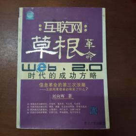 互联网草根革命:web2.0时代的成功方略