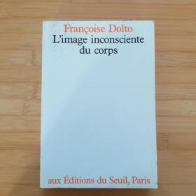 Françoise Dolto / L'image inconsciente du corps 弗朗索瓦兹·多尔多 身体的潜意识图像 (精神分析的名著)法文原版