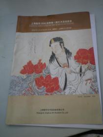 上海敬华2006四季第一期艺术品拍卖会