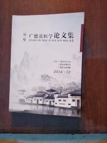 广德县医学论文集