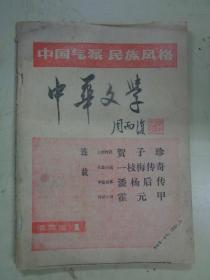 中国气派 民族风格  中华文学【活页版 1(创刊号)、2、3)】