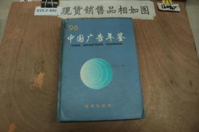 中国广告年鉴1996