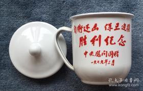 【《自卫还击保卫边疆胜利纪念搪瓷杯》】1979年3月.中央慰问团赠